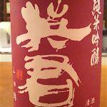 紫の英君 純米吟醸 山田錦