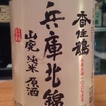 香住鶴 兵庫北錦 山廃純米原酒