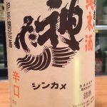 神亀 手造り 純米酒