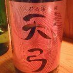 天弓 純米吟醸 桜雨