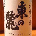 東の麓 特別純米酒 山田錦