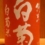 大典白菊 純米酒 白菊米