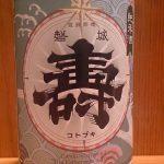 磐城壽 純米しぼりたて