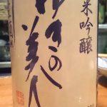 ゆきの美人 純米吟醸 秋仕込みしぼりたて生酒