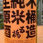 五橋 木桶造 純米90 生原酒