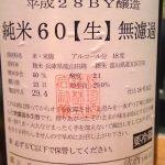 長珍 純米60 生 無濾過 平成28BY醸造