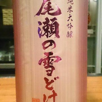 お中元 ギフト プレゼント 日本酒 仙禽 雪だるま し …