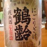 鶴齢 純米酒 にごりざけ 生原酒