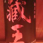 蔵王  純米吟醸 Kシリーズ