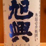 旭興 純米吟醸無加圧原酒 氷温壱升瓶囲
