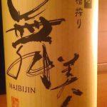 舞美人 山廃純米酒