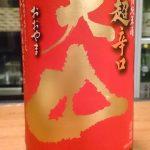 大山 特別純米 超辛口