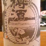 吉野杉の樽酒 雄町 山廃純米酒