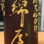 綿屋倶楽部 純米酒 黒