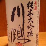 川鶴 秀麗 純米大吟醸